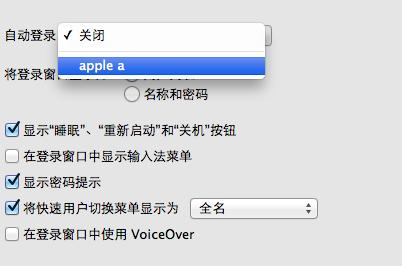 Mac系统取消登陆密码教程