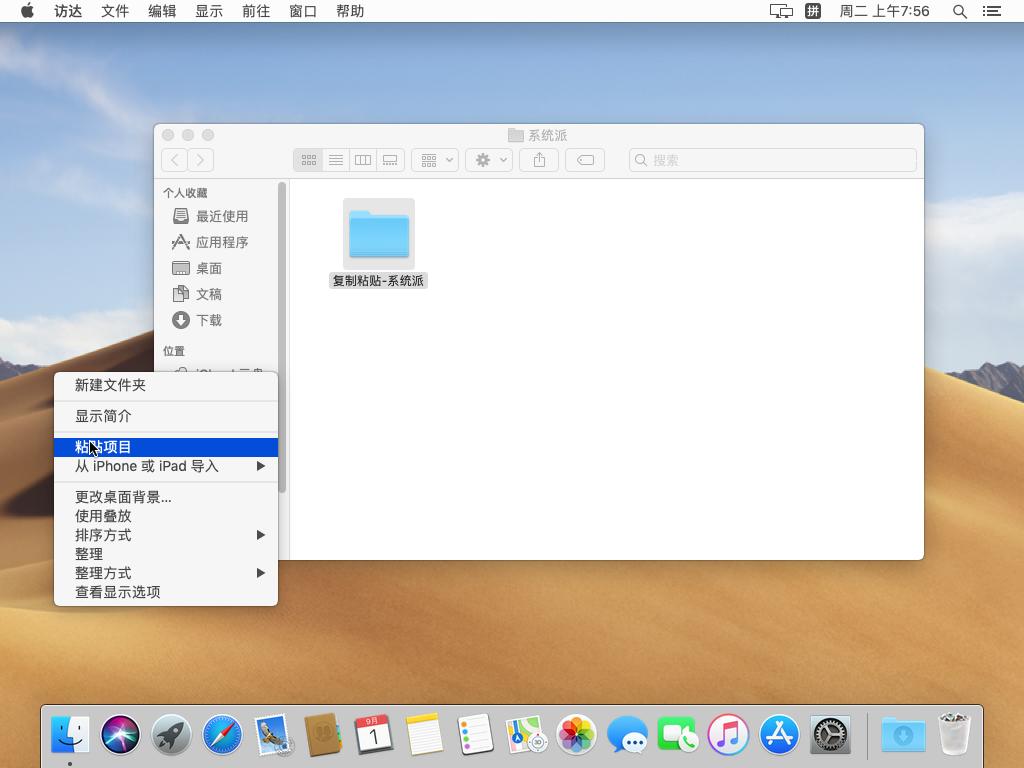苹果Mac系统复制粘贴快捷键