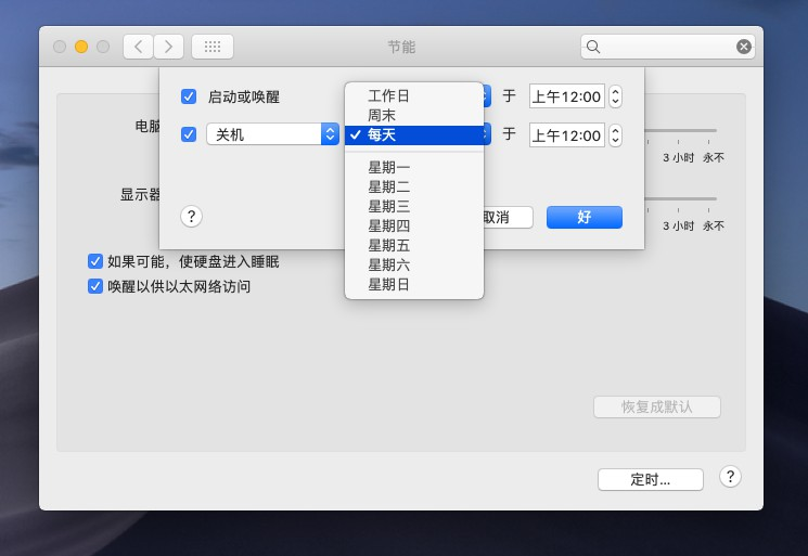Mac系统怎么设置自动关机和开机?