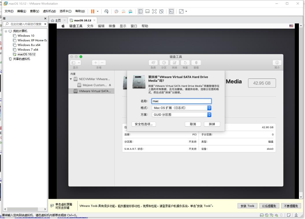 Windows系统使用虚拟机安装苹果Mac10.12系统