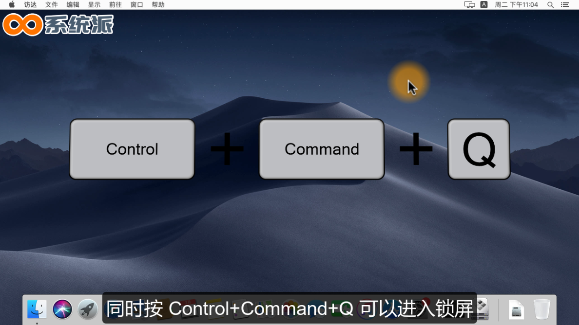 Mac系统快速锁屏的方法